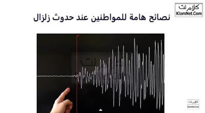 ماذا تفعل في حالة حدوث زلزال ؟ نصائح هامة للمواطنين عند حدوث زلزال - موقع كلام نت