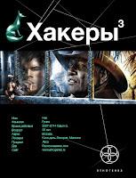 """бесплатная аудиокнига Юрия Бурносова  """"Хакеры. Книга 3: Эндшпиль"""""""