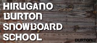 HIRUGANO  BURTON SNOWBOARD SCHOOL