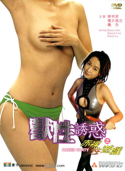 Naked Party (2000) ATC