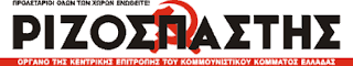 http://www.rizospastis.gr/story.do?id=8748123