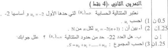 المتتاليات العددية تمارين من امتحانات جهوية سابقة