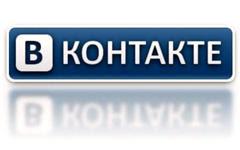 Я В Контакте
