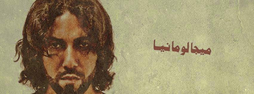 تراك ميجالومانيا - محمد أسامه - تراكات راب جديدة - مدونة المصري نيوز
