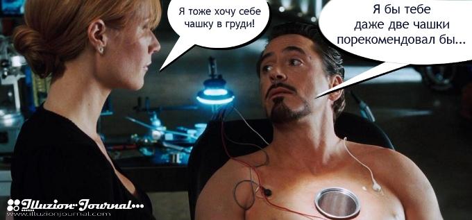 Железный человек, Пеппер Поттс и Тони Старк
