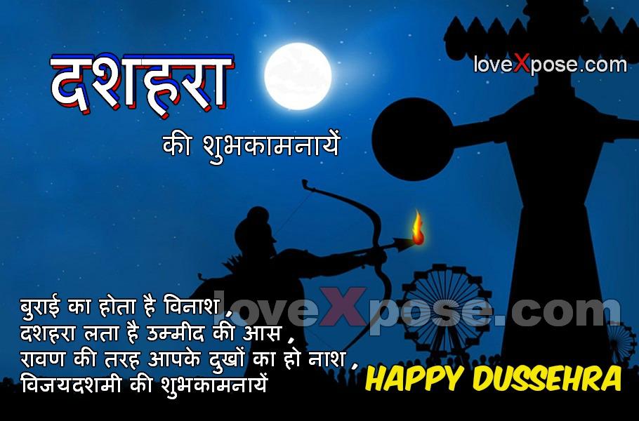 dussehra sms hindi