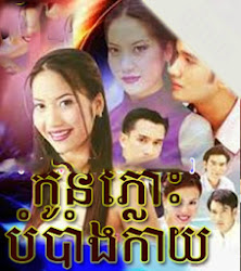 [ Movies ] Kon Pluos Bom Bang Kay Khmer Movies, Thai - Khmer, Series Movies