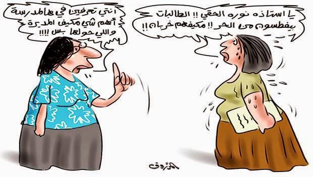 أطرف الكاريكاتيرات حول الطلاب والمعلمين! c5ff1ca3-4df1-42de-b197-22e133fa7de1.jpg