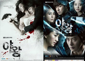 Drama Korea 2013 'Queen of Ambition' - AZONERS NEWS|SINOPSIS DRAMA