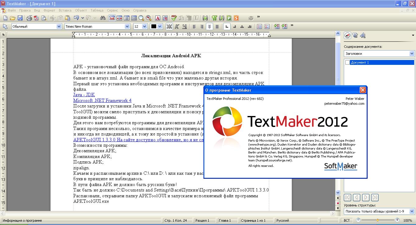 NEw Ключи и кряки ПО для Windows: Серийный ключ Ashampoo Office 2012 rev 68