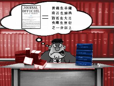 Le droit c'est du chinois
