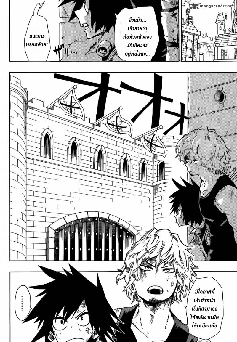 อ่านการ์ตูน Sensei no bulge 13 ภาพที่ 6