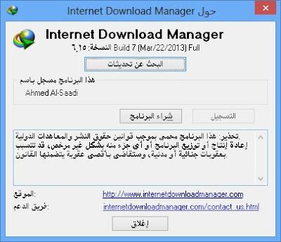 حصريا تحميل برنامج Internet Download Manager 6.15 build 7 full Crack اخر اصدار
