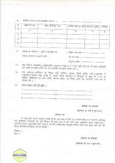 Notification-Zila-Panchayat-Mungeli-Programme-Officer-Posts4