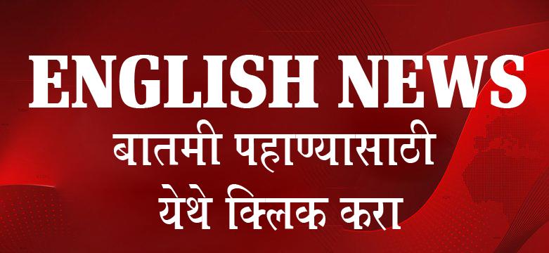 ENGLISH NEWS