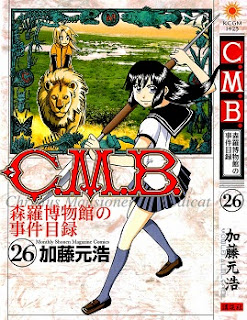 C.M.B.森羅博物館の事件目録 (C.M.B Shinra Hakubutsukan no Jiken Mokuroku) 第01-26巻 zip rar Comic dl torrent raw manga raw