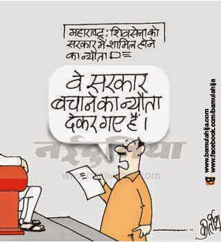 bjp cartoon, shivsena, maharashtra, cartoons on politics, indian political cartoon