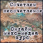 "Мой онлайн микс-медиа курс ""Сочетаем несочетаемое"""
