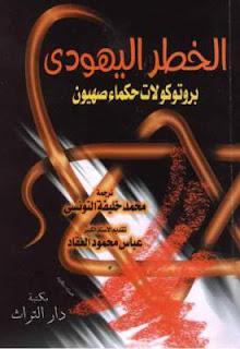 كتاب الخطر اليهودى بروتوكولات حكماء صهيون لمحمد خليفة التونسى Journal290210