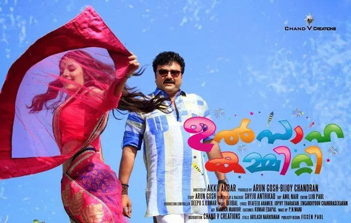 Ulsaha Committee 2014 Malayalam Movie Watch Online