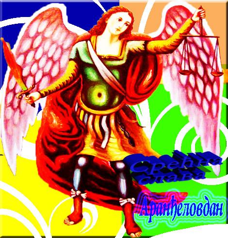 Srećna slava Aranđelovdan
