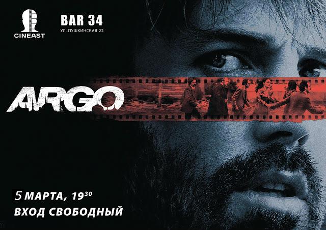 «Операция «Арго» / Argo. Месяц актуального кино.