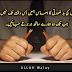 The improper use of our Attitude! - Urdu Nature Quotes, Urdu Grafix