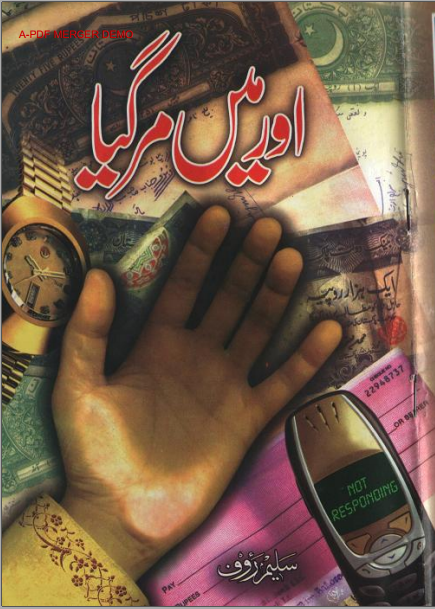 Aur Me Marr Gaya Novel Type Best Book By Saleem Rauf