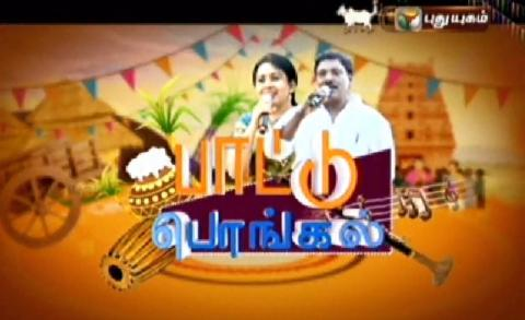 Watch Pattu Pongal 16-01-2016 Puthuyugam Tv 16th January 2016 Pongal, Mattu Pongal Special Program Sirappu Nigalchigal Full Show Youtube HD Watch Online Free Download
