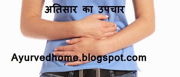 Dast Ka Ilaj in Hindi , दस्त का इलाज कैसे करे , Atisaar Treatment