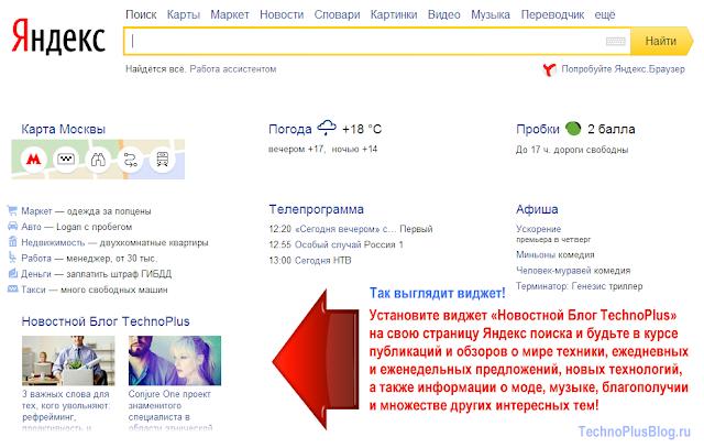 Виджет Новостной Блог TechnoPlus для страницы поиска