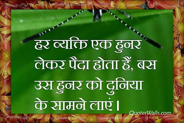 Inspiring Hindi Quotes Suvichar Pictures Whatsapp Status
