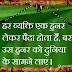 Inspiring Hindi Quotes Suvichar Pictures & Whatsapp Status
