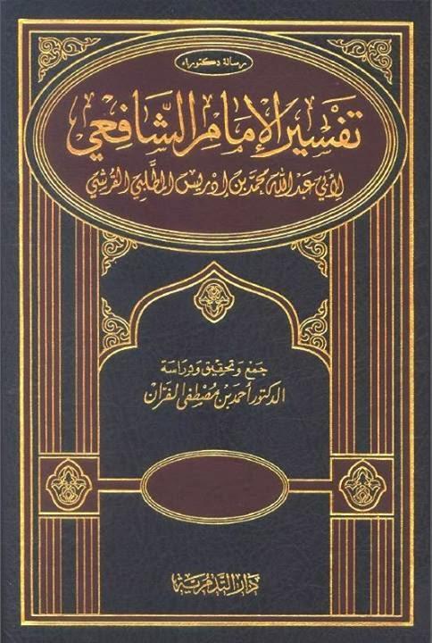 تفسير الإمام الشافعي - جمع وتحقيق ودراسة أحمد الفران pdf