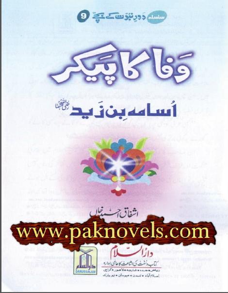 Wafa Ka Paikar Usama Bin Zaid