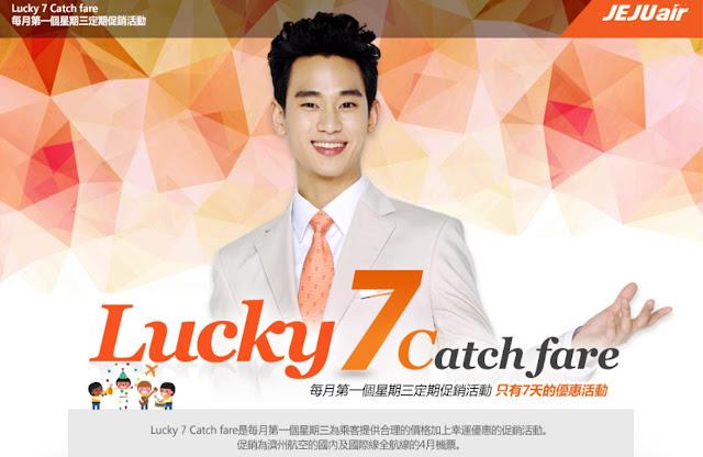 10週年生日優惠! 濟州航空【Lucky 7】香港飛 首爾 單程機位 $300起,星期三(11月4日)早上9時開搶!