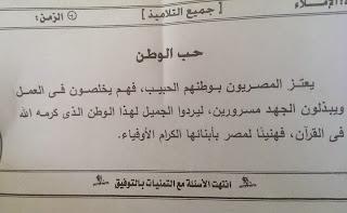 تجميع امتحانات اللغة العربية سادس ابتدائي ترم ثاني 2015 لجميع الادارات التعليمية في جميع محافظات مصر 11206002_403375569850722_1350450523471212444_n