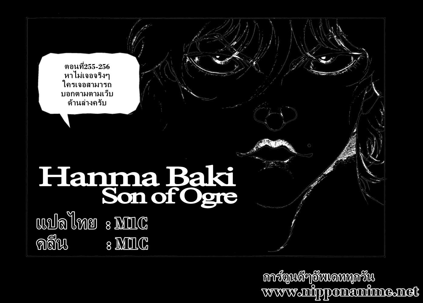 อ่านการ์ตูน baki son of ogre 257 ภาพที่ 22