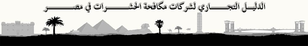 شركات رش الحشرات في مصر