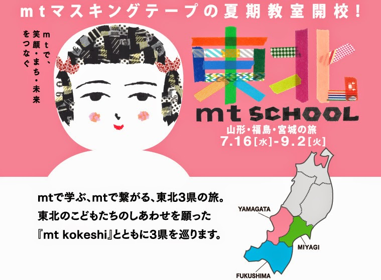 Hello Sandwich x mt workshop in Tohoku!!!