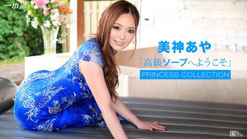 JAV Uncensored 12244110715 186 Aya Mikami