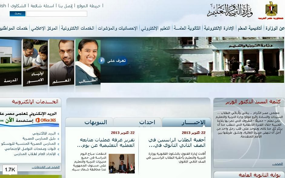 موقع وزاره الرتعليم على شبكه الانترنت