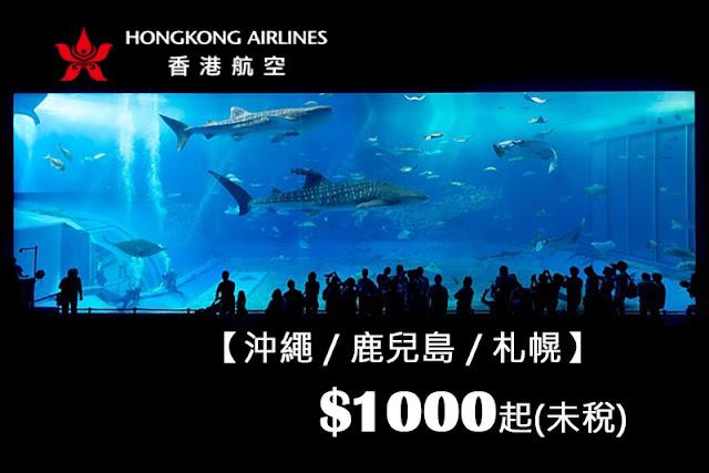香港航空 日本航線優惠,香港飛 沖繩、鹿兒島、札幌 HK$1000起,11至12月出發!