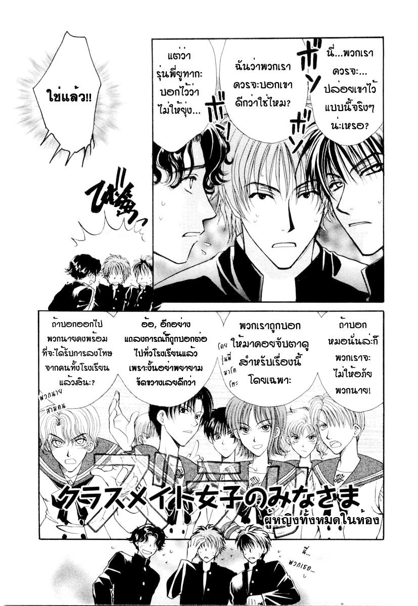 อ่านการ์ตูน Kakumei no Hi 8 ภาพที่ 19