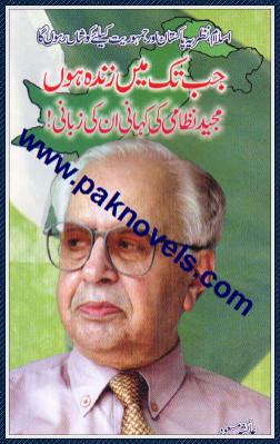 Jab Tak Main Zinda Hoon Majeed Nizami