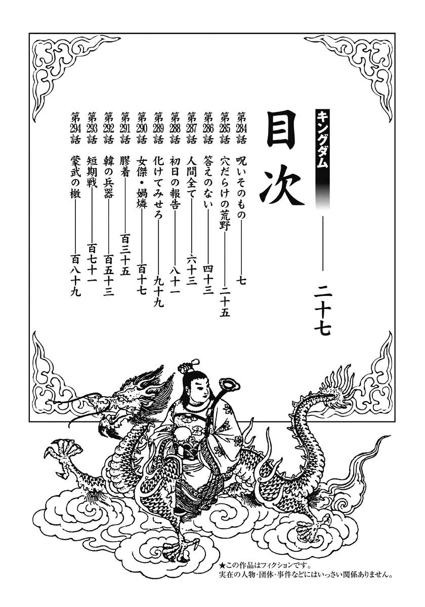 Kingdom – Vương Giả Thiên Hạ (Tổng Hợp) chap 284 page 4 - IZTruyenTranh.com