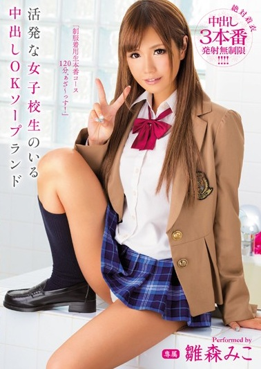 JAV ONLINE B-242 Cum It Is The Active School Girls OK Soapland Hiyokomori Miko