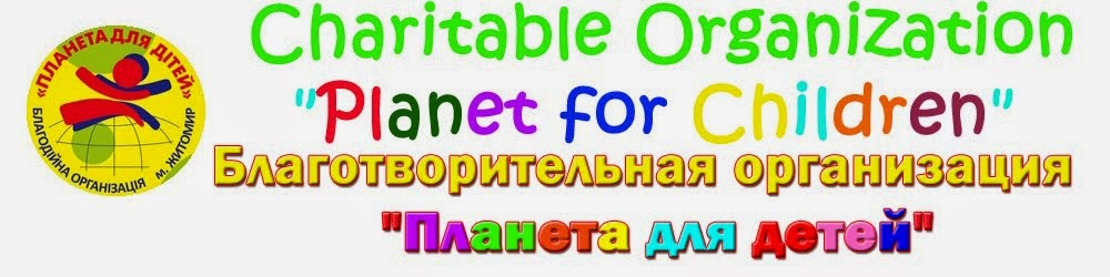 "Charitable Organization ""Planet for Children""  Благотворительная организация ""Планета для детей"""