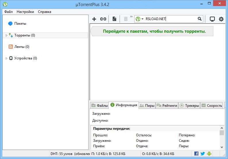 uTorrent PRO 3.4.2