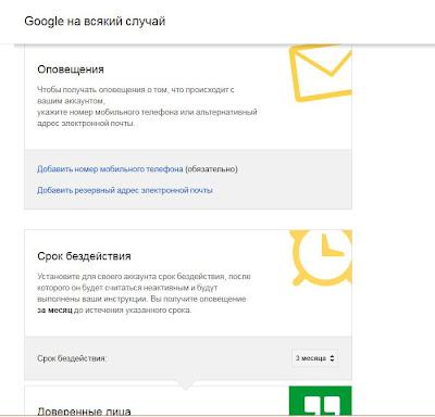 Завещание на всякий случай Google